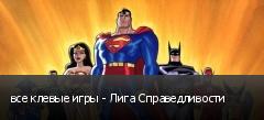 все клевые игры - Лига Справедливости