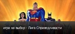игра на выбор - Лига Справедливости