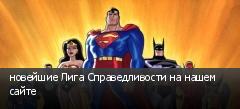новейшие Лига Справедливости на нашем сайте