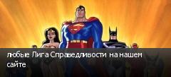 любые Лига Справедливости на нашем сайте