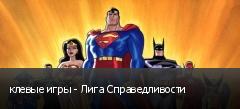 клевые игры - Лига Справедливости