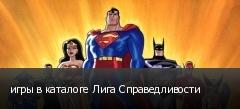 игры в каталоге Лига Справедливости