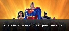 игры в интернете - Лига Справедливости