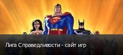 Лига Справедливости - сайт игр