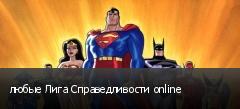 любые Лига Справедливости online