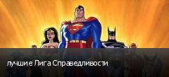 лучшие Лига Справедливости