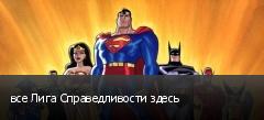 все Лига Справедливости здесь