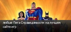любые Лига Справедливости на лучшем сайте игр