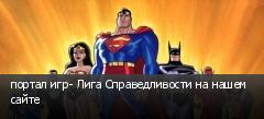 портал игр- Лига Справедливости на нашем сайте