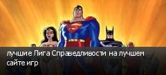 лучшие Лига Справедливости на лучшем сайте игр