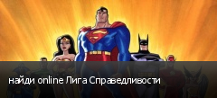 найди online Лига Справедливости