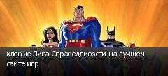 клевые Лига Справедливости на лучшем сайте игр
