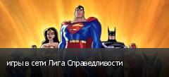 игры в сети Лига Справедливости