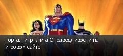 портал игр- Лига Справедливости на игровом сайте