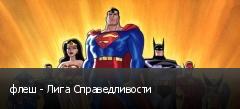 флеш - Лига Справедливости