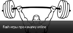 flash игры про качалку online
