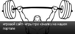 игровой сайт- игры про качалку на нашем портале