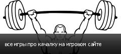 все игры про качалку на игровом сайте
