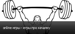 online игры - игры про качалку