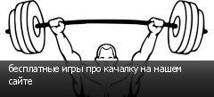 бесплатные игры про качалку на нашем сайте