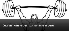 бесплатные игры про качалку в сети