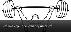 клевые игры про качалку на сайте