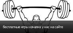 бесплатные игры качалка у нас на сайте