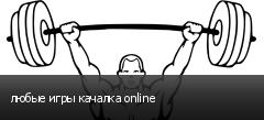 любые игры качалка online