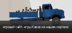игровой сайт- игры Камаз на нашем портале