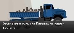 бесплатные гонки на Камазах на нашем портале