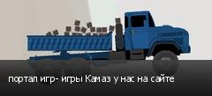 портал игр- игры Камаз у нас на сайте