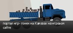 портал игр- гонки на Камазах на игровом сайте