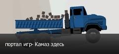 портал игр- Камаз здесь
