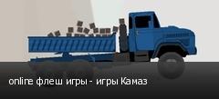 online флеш игры - игры Камаз