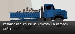 каталог игр- гонки на Камазах на игровом сайте