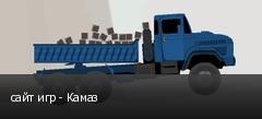сайт игр - Камаз