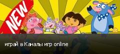 играй в Каналы игр online