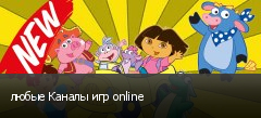 любые Каналы игр online
