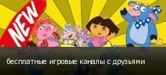 бесплатные игровые каналы с друзьями