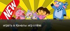 играть в Каналы игр online
