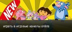 играть в игровые каналы online