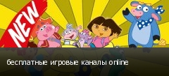 бесплатные игровые каналы online