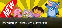 бесплатные Каналы игр с друзьями