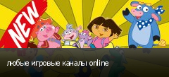 любые игровые каналы online