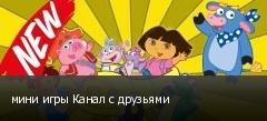 мини игры Канал с друзьями