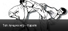 Топ лучших игр - Карате