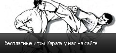 бесплатные игры Каратэ у нас на сайте