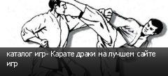 каталог игр- Карате драки на лучшем сайте игр