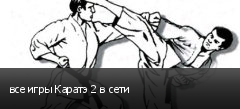 все игры Каратэ 2 в сети