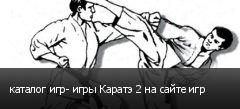 каталог игр- игры Каратэ 2 на сайте игр